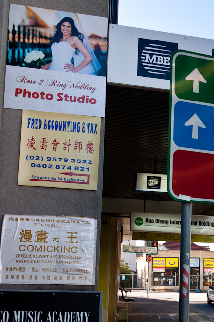 "Signage in Hurstville. ""Ring Wedding Photo Studio"" used to make me chuckle."